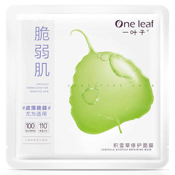 中国•一叶子积雪草修护面膜25ml*5片