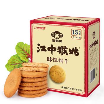 江中猴姑饼干15天装720g 猴头菇饼干酥性食疗送礼优选