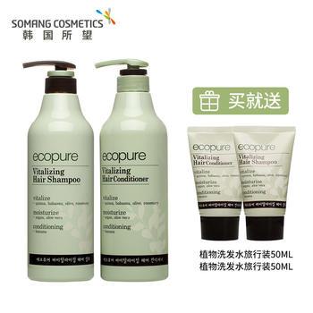 所望(SOMANG)植物清爽洗护套装洗发水护发素套装