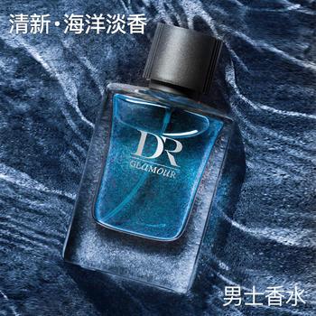 【顺丰发货】笛爱儿男士香水50ml持久淡香古龙香水本色