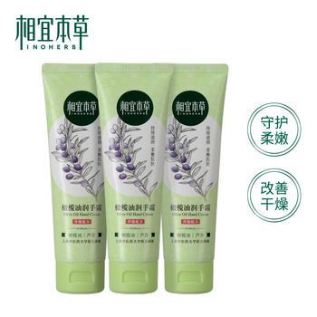 相宜本草橄榄油润手霜80g*3改善手部干燥保湿补水