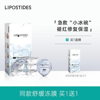 丽普司肽免洗补水夜间晒后修护冻膜