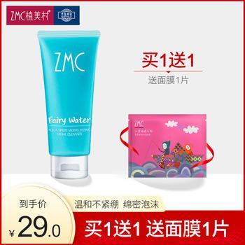 中国•植美村(ZMC)水精灵清透洁面乳100g送面膜