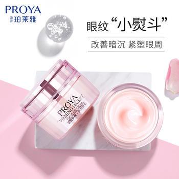 珀莱雅(PROYA)紧致肌密焦点眼霜改善眼周细纹干纹20g