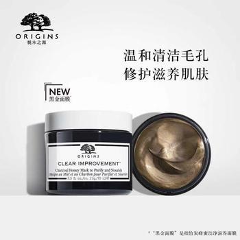 悦木之源竹炭蜂蜜洁净滋养面膜温和清洁毛孔