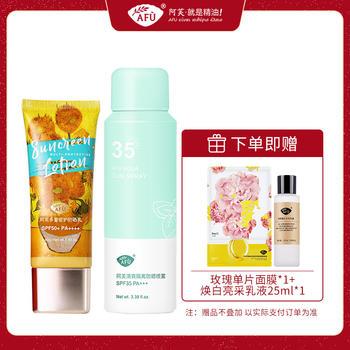 【第2件半价】阿芙保湿防晒乳spf50防晒防紫外线防晒乳