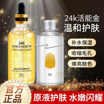 植美村烟酰胺原液24k黄金面部精华补水保湿修护紧致收