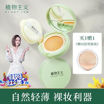 植物主义孕妇护肤气垫BB霜专用遮瑕彩妆哺乳期化妆品