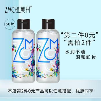 植美村卸妆-水漾净颜卸妆液250ml温和不刺激