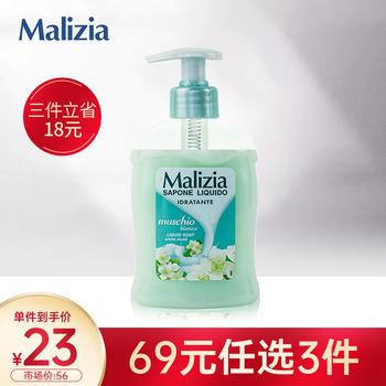 意大利进口 玛莉吉亚洗手液(白麝香香型)300ml 清洁