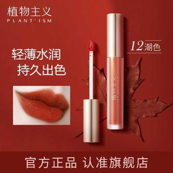 植物主义孕妇唇釉哑光专用美唇膏彩妆化妆品植物哺乳怀孕期女口红