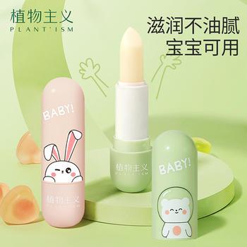 植物主义孕妇专用浅色润唇膏滋润保湿天然补水彩妆