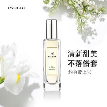 胡萝卜花与小茴香女士香水持久淡香小清新香氛