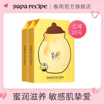 Papa recipe 春雨 蜂蜜补水保湿面膜 2盒 共20片