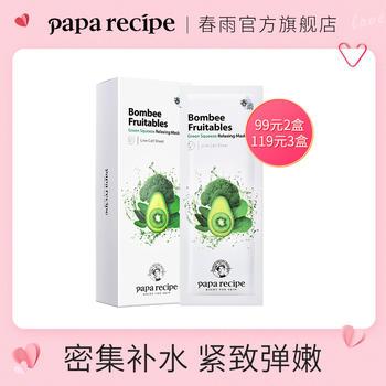 Papa recipe 春雨 果蔬绿色面膜 25克*10片