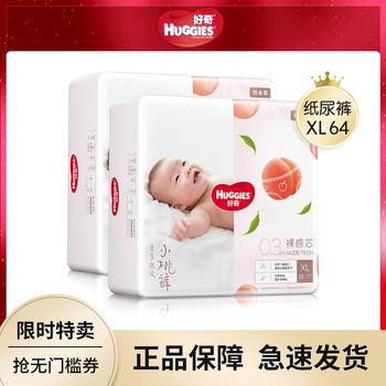 好奇铂金装纸尿裤男女通用尿不湿XL64片(12-17kg)