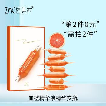 【第二件0元】植美村血橙精华液精华安瓶原液补水保湿抗糖提亮