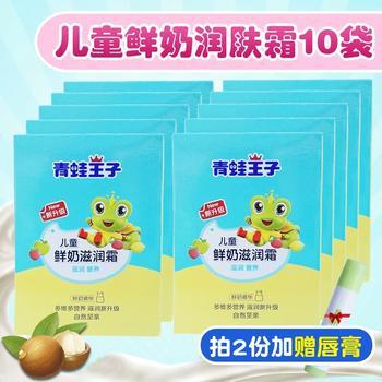 青蛙王子(FROGPRINCE)儿童鲜奶滋润霜10袋补水保湿润肤