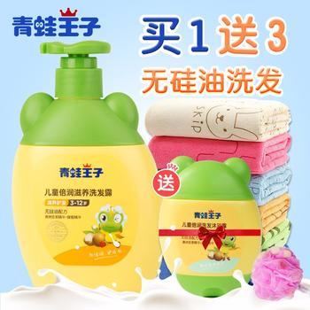 青蛙王子儿童洗发水无硅油宝宝洗发温和清洁强健发质