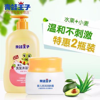 青蛙王子婴儿宝宝儿童洗护用品婴儿护肤用品