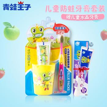 青蛙王子新款爱芽星儿童牙刷牙膏套装牙杯双效护齿