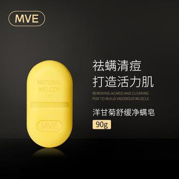MVE洋甘菊舒缓净螨皂 洁面香皂除螨祛痘护理身体清洁