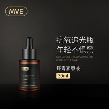 MVE虾青素原液 抗氧化小棕瓶补水保湿亮肤面部精华液