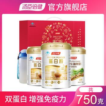 买1送2罐】汤臣倍健蛋白粉高蛋白质营养增强免疫力