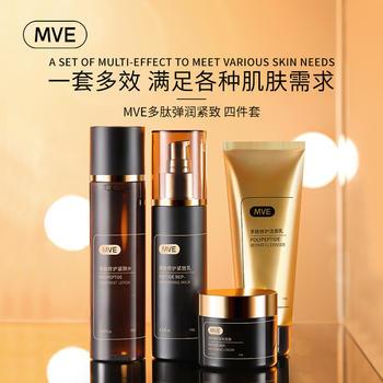MVE高能弹润保湿套装 爽肤水乳护肤品补水保湿清爽控