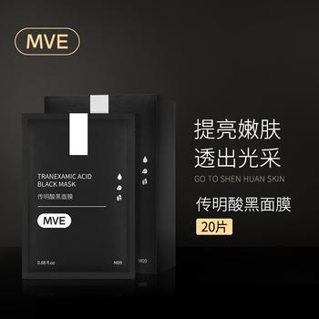 MVE传明酸黑面膜 补水保湿提亮肤色改善暗黄淡化痘印