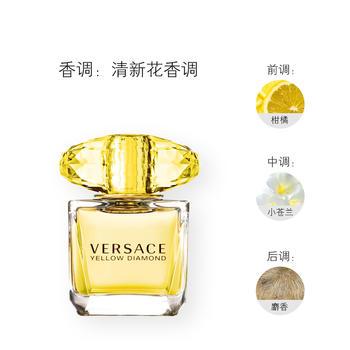 意大利•范思哲(versace) 幻影金钻淡香水 30ml