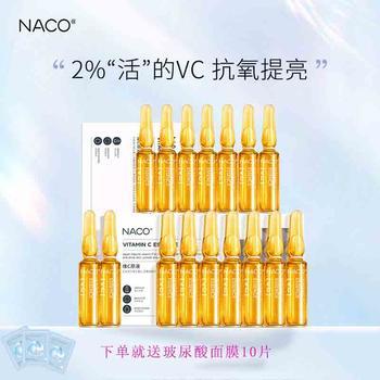 NACO 维C原液面部安瓶精华液 28支装/盒