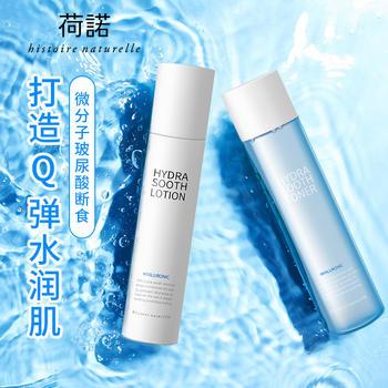 荷诺玻尿酸水乳断食水乳套装补水保湿舒缓修护敏感肌