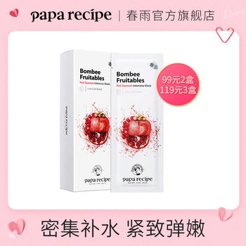 Papa recipe 春雨 果蔬红色面膜 25克*10片
