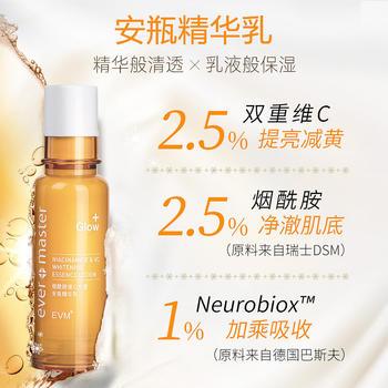 EVM烟酰胺维C光塑安瓶精华乳 净澈肌底 提亮减黄