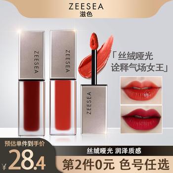 【第2件0元】ZEESEA滋色唇釉丝绒雾面哑光持久保湿唇彩唇蜜口红