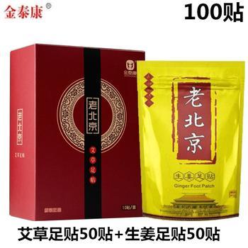 (超值2盒)金泰康 老北京 艾草足贴50贴+生姜足贴50贴
