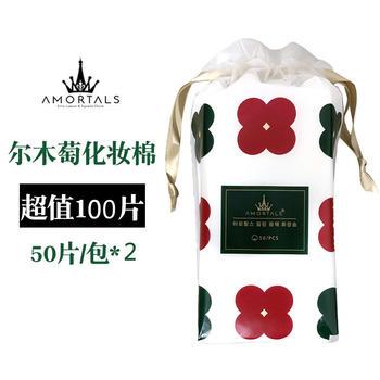【第2件半价】韩国尔木萄云感棉柔一次性卸妆棉旅行便携50片*2袋