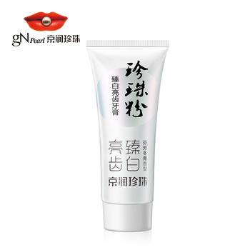 gNpearl/京润珍珠珍珠粉臻白亮齿牙膏50g