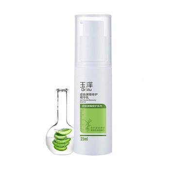 玉泽皮肤屏障修护精华乳50ml  25ml( 补水保湿)男女通用