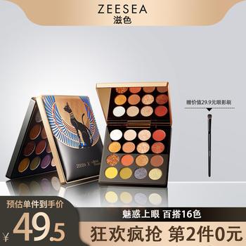 【第2件半价】ZEESEA滋色埃及艳后16色眼影盘