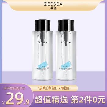 【第2件0元】ZEESEA滋色氨基酸卸妆水温和眼唇脸三合一