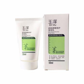 玉泽皮肤屏障修护身体乳50ml(单拍不发货)