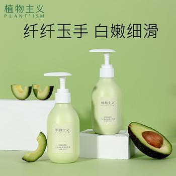 植物主义孕妇护手霜专用保湿补水防干裂怀孕期可用护肤品化妆品