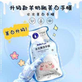 CandyMoyo膜玉山羊奶嫩白保湿手膜手套淡化细纹护手部护理