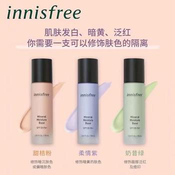 矿物质纯安保湿隔离乳2#柔情紫