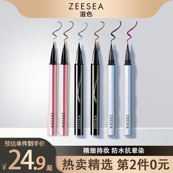 【第2件0元】ZEESEA滋色眼线笔不晕染防水防汗不易脱色