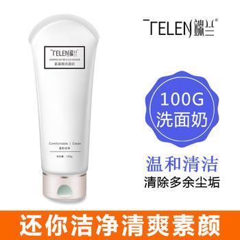 (超值2瓶)端兰 温和洁净 深入清洁 氨基酸洗面奶100g