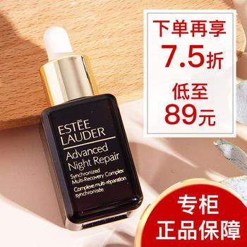 【聚美直发】雅诗兰黛特润修护肌透精华露15ml小棕瓶