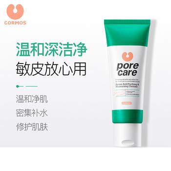 【99元任选3件】可美氨基酸洁面乳男女深层清洁敏感肌修护洗面奶